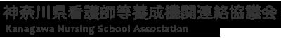 神奈川県看護師等養成機関連絡協議会