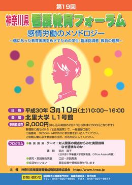 神奈川県看護教育フォーラムポスター
