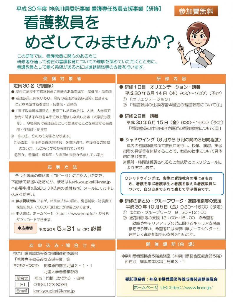 看護専任教員支援事業【研修】