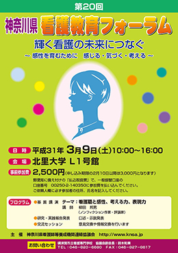 神奈川県看護教育フォーラム情報
