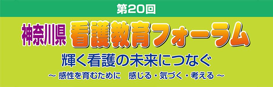 第20回神奈川県看護教育フォーラム