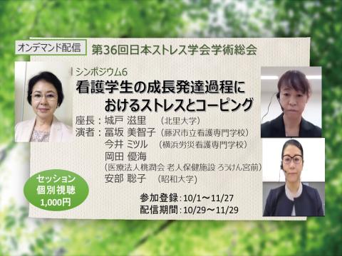 第36回日本ストレス学会学術総会
